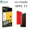 OPPO F7 - ฟิลม์ กระจกนิรภัย FOCUS แบบใส UC 0.33 mm แท้