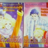อุ่นหัวใจ...เก็บไว้รัก by Makimura Satoru เล่ม 1-2 (จบ)