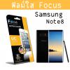 Samsung Note8 (หน้า+หลัง) - ฟิลม์กันรอย (ใส) Focus แท้