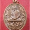 เหรียญมังกรคู่สี่แคว เนื้อทองแดง หลวงพ่อจ้อย วัดศรีอุทุมพร จ.นครสวรรค์