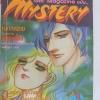 Gift Magazine ฉบับ Mystery Vol.3/1993