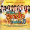 DVD Karaoke,รวมพล...ลูกทุ่งเงินล้าน 3