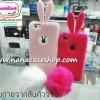 ► ►เคส IPhone 4 / 4S ►► กระต่ายหางปุย