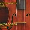 ไหมไทย ดนู ฮันตระกูล - เสน่หาMaitai-Passion