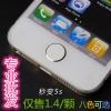 ปุ่ม Home iPhone (แต่งให้เหมือนกับ iPhone 5s)