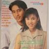 ดาราภาพยนตร์ ฉ. 905 3 กันยายน 2538