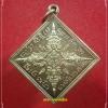 เหรียญพระพรหมสี่หน้า เนื้ออัลป้าก้า หลวงปู่หงษ์ วัดเพชรบุรี(สุสานทุ่งมน) จ.สุรินทร์ Phra Phrom