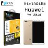 Huawei Y9 2018 - กระจกนิรภัย FOCUS แบบใส UC 0.33 mm แท้