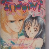 รักลัดฟ้า ร้อนดั่งไฟ By Shinjo Mayu