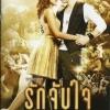 บี้ สุกฤษฎิ์ วิเศษแก้ว หนูนา Bie Sukrit, Noona - รักจับใจ (The Star เดอะสตาร์)