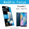Huawei P20 (หน้า+หลัง) - ฟิลม์กันรอย (ด้าน) Focus แท้