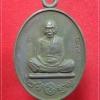 เหรียญหล่อโบราณ พิมพ์นั่งเต็มองค์ ที่ระฤก ร.ศ.233 หลวงพ่อคูณ ปริสุทโธ เนื้อเหล็กน้ำพี้ หมายเลข๑๗๔๐