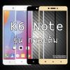 Lenovo K6 Note (เต็มจอ/กาวเต็ม) - กระจกนิรภัย P-One FULL FRAME แท้