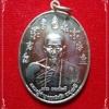 เหรียญ ๙ นะ เทพยินดี เนื้ออัลปาก้า หลวงปู่คำบุ วัดกุดชมภู จ.อุบลราชธานี