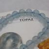 โทปาส (Topaz)