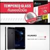 Huawei P10 Plus - ฟิลม์ กระจกนิรภัย FOCUS แบบด้าน AF MATTE 0.33 mm แท้