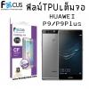 Huawei P9 Plus (เต็มจอ) - ฟิล์มเต็มจอลงโค้ง Focus (CURVED FIT TPU) แท้