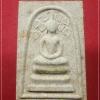 พระสมเด็จปรกโพธิ์ ตะกรุดทองฝาบาตร หลวงปู่ธรรมรังษี วัดพระพุทธบาทพนมดิน จ.สุรินทร์ สำเนา