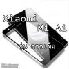 Xiaomi Mi A1 (เต็มจอ/กาวเต็ม) - กระจกนิรภัย P-One FULL FRAME แท้