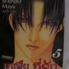 มาเฟียที่รัก by Shinjo Mayu เล่ม 5