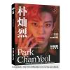 โฟโต้บุ๊คเซต EXO LOTTO -Chanyeol +ของแถม