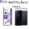 Samsung J7 Pro (เต็มจอ) - ฟิล์มเต็มจอลงโค้ง Focus (CURVED FIT TPU) แท้