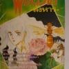 พิษสวาทสังหาร (การ์ตูนที่ดัดแปลงจากนิยายชุด คินดะอิจิ ยอดนักสืบ)