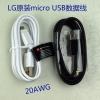 Micro usb cable สาย micro usb อย่างดียี่ห้อ LG คละสี