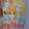 3เราเป็นหนึ่งเดียว by Katsuto Izumi