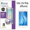 Vivo V5 Plus (เต็มจอ) - ฟิล์มเต็มจอลงโค้ง Focus (CURVED FIT TPU) แท้