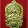 เหรียญนั่งพาน รุ่นชนะมาร หลวงปู่เกลี้ยง เตชธฺมโม วัดโนนแกด จ.ศรีสะเกษ เนื้อทองฝาบตร สวยๆ พร้อมกล่อง