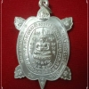 เหรียญพญาเต่าเรือน รุ่นสุขใจ หลวงปู่หลิว (LP Liew) วัดไร่แตงทอง ปี37 เนื้อเงิน