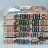 ริคิโอ เล่ม1-5 (จบ)