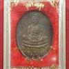 เหรียญ รุ่นเจริญสุข เนื้อนวะ มีจาร หลวงพ่อคูณ วัดบ้านไร่ จ.นครราชสีมา อธิฐานจิตปลุกเสก ปี36 (Lp Koon)