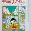จิบิมารุโกะจัง เล่ม 1
