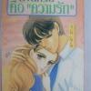 """สิ่งนี้หรือคือ""""ความรัก"""" เล่ม 1 (รวมเรื่องสั้นไซโต จิโฮ จบในตอน)"""