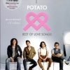 โปเตโต้ - Best of Love Songs Potato