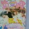 ทำมั้ย..ทำไม รักเธอแต่เธฮไม่รู้ by Chinami Matsubara