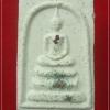 พระสมเด็จไจยะเบงชร(วันพญาวัน-วิสาขบูชา) หลวงปู่ครูบาอิน อินโท วัดคันธาวาส(ทุ่งปุย) จ.เชียงใหม่#A