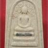 พระสมเด็จปรกโพธิ์ ตะกรุดเงิน หลวงปู่ธรรมรังษี วัดพระพุทธบาทพนมดิน จ.สุรินทร์