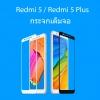 Xiaomi Redmi 5 Plus (เต็มจอ) - ฟิลม์ กระจกนิรภัย P-one 9H 0.26m ราคาถูกที่สุด