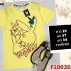 F10038 เสื้อยืด แขนสั้น สกรีนลาย กระต่าย PLAY BOY(งานปักอก) สีเหลือง