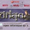 CD,แจ้ ดนุพล แก้วกาญจน์ - ดีที่สุด 2(2CD)