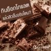 กินช็อกโกแลตแล้วสิวขึ้นจริงไหม??