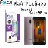 Huawei Mate9 Pro (เต็มจอ) - ฟิล์มเต็มจอลงโค้ง Focus (CURVED FIT TPU) แท้