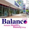 สถานที่จำหน่ายสินค้า panrak ศูนย์จำหน่ายผลิตภัณฑ์งานวิจัย Balance Shop และ Q-Herb ทุกสาขา