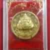 เหรียญพระราหู (สุริยคราส.) เนื้อทองฝาบาตร หลวงพ่อคูณ ปริสุทโธ วัดบ้านไร่ จ.นครราชสีมา (Rahu,Lp Koon)#no.๒๕๘๐