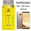 Samsung S8 (เต็มจอ/อ้อมหลัง/ด้าน) - GORILLA ฟิลม์ TPU Premium แบบด้าน แท้
