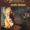 CD,สุรสีห์ อิทธิกุล ชุด Signature Collection of สุรสีห์ อิทธิกุล(3CD)