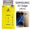 Samsung S7 Edge (เต็มจอ/อ้อมหลัง/ด้าน) - GORILLA ฟิลม์ TPU Premium แบบด้าน แท้